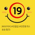 [KISSTOY] 10단흡입 10단진동 미스 유유 (핑크)